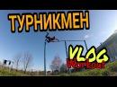 Vlog/ Олег Некрасов/ ТУРНИКМЕН неудачник. Workout