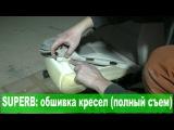 Skoda Superb II единственное в сети видео по снятию обшивки кресел
