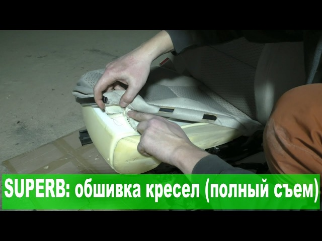 Skoda Superb II: единственное в сети видео по снятию обшивки кресел