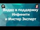 Видео в поддержку Инфинити и Мистер Эксперта! I N F I N I T Y, Mr.Expert Познаватель лицем ...