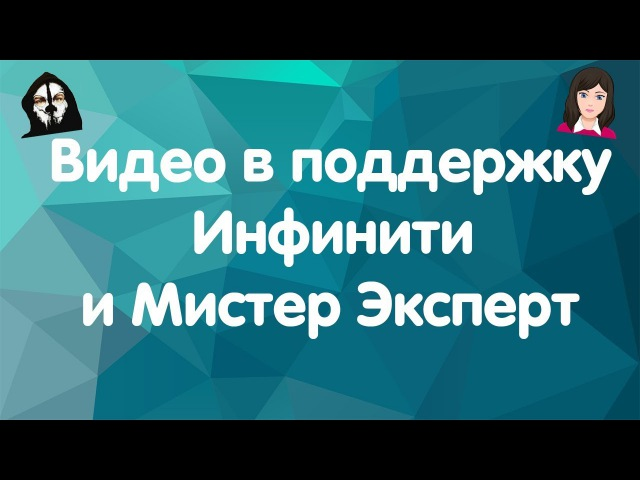 Видео в поддержку Инфинити и Мистер Эксперта! (I N F I N I T Y, Mr.Expert) Познаватель лицем ...
