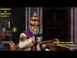 The Sims Medieval прохождение 12 ПРОВЕРКА НА СВЯТОСТЬ ЧАСТЬ 1 НЕУДАЧНОЕ НАЧАЛО КАРЬЕРЫ ...