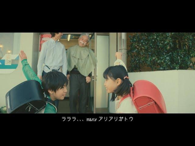 GReeeeN 「アリアリガトウ」(損保ジャパン日本興亜TV-CMソング) キャンペーン