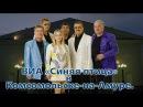 ВИА Синяя птица в Комсомольске-на-Амуре.