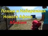 Пляжи Нового Афона (Абхазия) и Набережная, которой НЕТ! Где погулять с коляской?