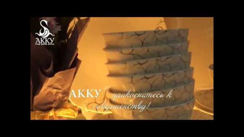 Настоящий костяной фарфор АККУ прикоснитесь к совершенству