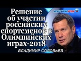 Владимир Соловьев: Решение об участии российских спортсменов в Олимпийских играх