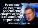 Владимир Соловьев Решение об участии российских спортсменов в Олимпийских играх