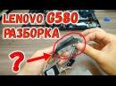 Разборка Lenovo G580, чистка и замена термопасты