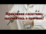 Опухоль с метастазами — это следствие болезни.