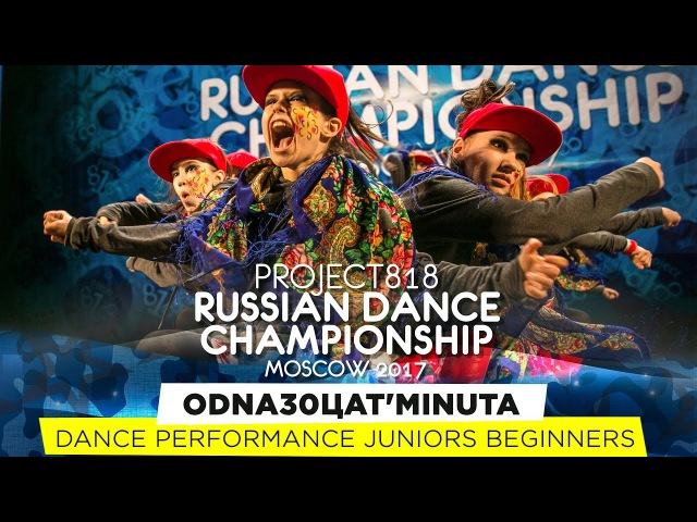 ODNA30ЦAT'MINUTA ★ PERFORMANCE ★ RDC17 ★ Project818 Russian Dance Championship ★ Moscow 2017