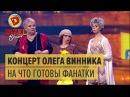 Концерт Олега Винника: на что готовы фанатки ради кумира – Дизель Шоу 2017 | ЮМОР ICTV