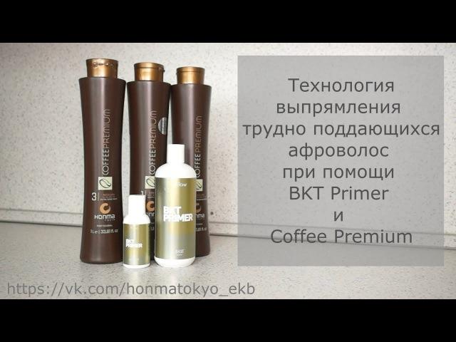 Видеоинструкция BKT Primer и Coffee Premium