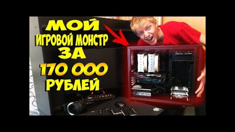МОЙ ИГРОВОЙ ПК ЗА 170К