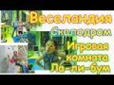 Веселандия - Скалодром + Игровая комната Ла-ли-бум. (01.18г.) Семья Бровченко.