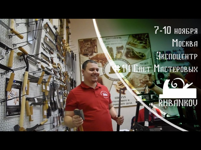 Собираемся на 14 Слет Мастеровых, Москва, выставка Mitex