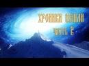 Часть 2. Светоносная раса и Земля ● [ХРОНИКИ ЗЕМЛИ]