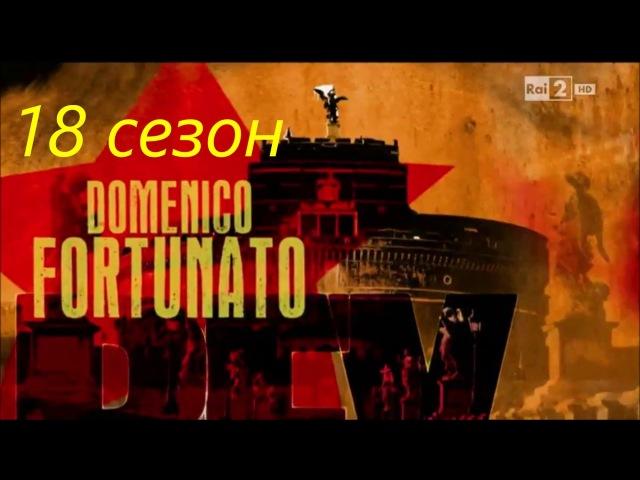 Комиссар Рекс 18 сезон/На Русском/Трейлер 1.