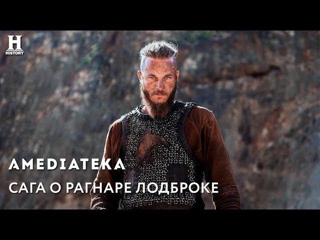 Викинги | Сага о Рагнаре | Рекап 1-4 сезонов