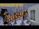 Minecraft: 12 ԱՄԻՍ [ 4]   ՀԱՅԵՐԵՆ / armen5505 And-NA [VAXUMEMMM]