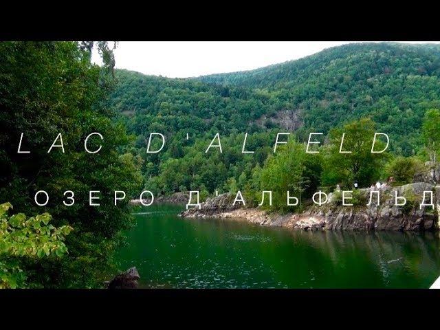 FRANCE. Ballon d' Alsace/ Lac d'Alfeld / Озеро Д'Альфельд / Муж говорит по-русски /Дикая природа