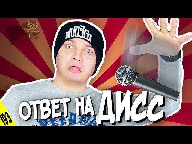 Меня заДИССили / МОЙ ОТВЕТ - MTV НЕ СНИЛОСЬ 193