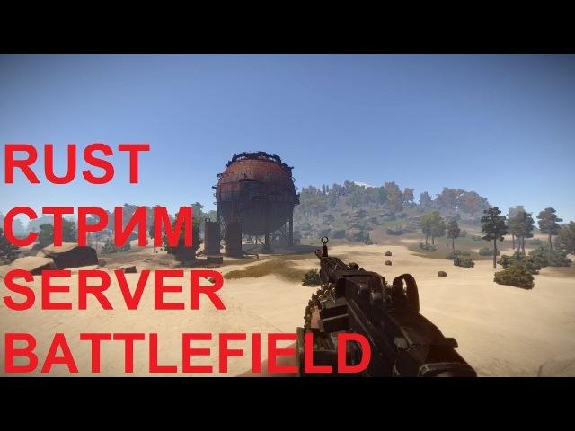 Rust - Стрим - Battlefield сервер