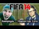 Блогер GConstr в восторге! FIFA 14: Ливерпуль - Манчестер Сити. Barclays Premier League. От Макса Брандта