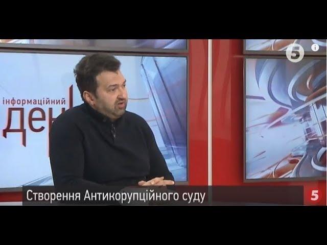 Політолог Голобуцький про видворення Саакашвілі та створення Антикорупційного суду