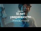 Гущин Дмитрий в рекламном ролике   Стиральные машины Samsung