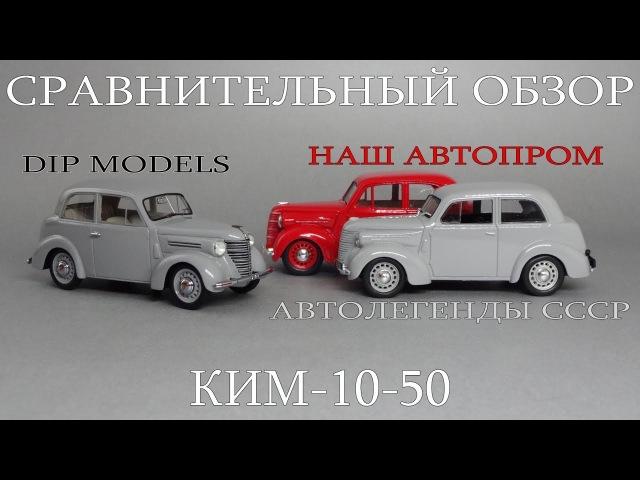 КИМ-10-50 Автолегенды СССР | DiP Models | Наш Автопром | сравнительный обзор масштабных моделей