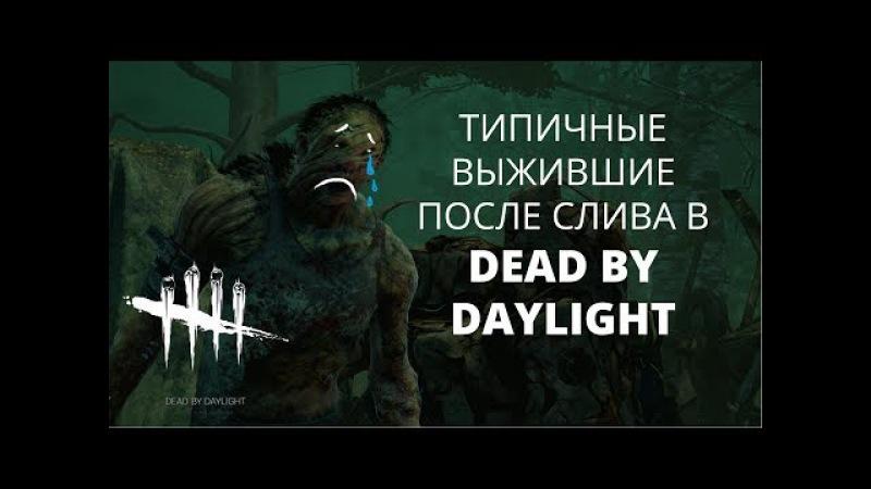 Типичные выжившие после слива в Dead by Daylight
