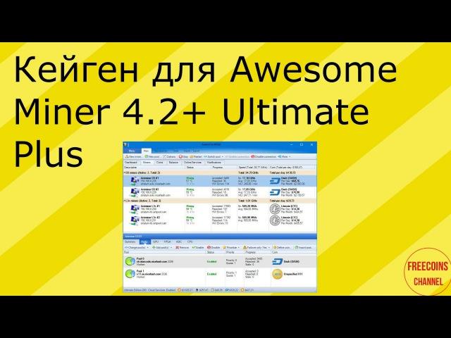 Кейген (крякактиватор) для Awesome miner 4.2 до Ultimate Plus