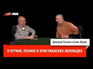 Клим Жуков о Путине, Ленине и христианских заповедях