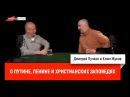 Клим Жуков о Путине Ленине и христианских заповедях