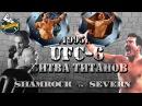 UFC-6:БИТВА ТИТАНОВ.Обзор шестого турнира