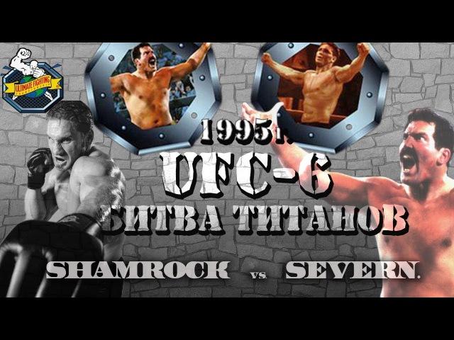 UFC-6:БИТВА ТИТАНОВ.Обзор шестого турнира » Freewka.com - Смотреть онлайн в хорощем качестве