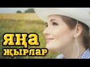 НОВЫЕ ТАТАРСКИЕ ПЕСНИ – ЯНВАРЬ 2018 Яңа Җырлар!