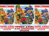 Урфин Джюс и его деревянные солдаты, Александр Волков #1 аудиосказка онлайн