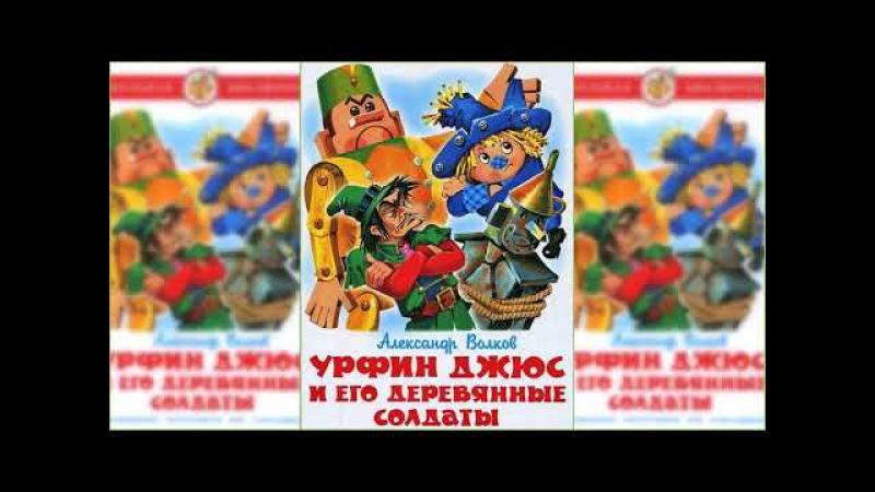 Урфин Джюс и его деревянные солдаты, Александр Волков 1 аудиосказка онлайн