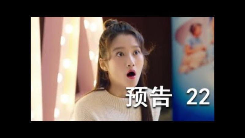 极光之恋 22丨Love of Aurora 22(主演关晓彤,马可,张晓龙,赵韩樱子)【精彩预告片】