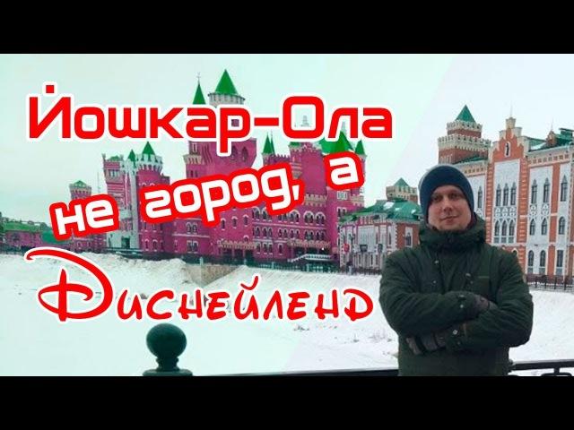ВЛОГ Йошкар Ола - не город, а Диснейленд: набережная Брюгге, Кремль, Йошкин кот, е...