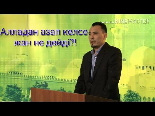 Ойбай ай сорлымын/Ерлан Ақатаев