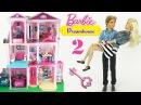 Домик для кукол Барби ♥ 2 Часть ♥ Обзор комнат, мебели и игрушек Barbie Dreamhouse 2015