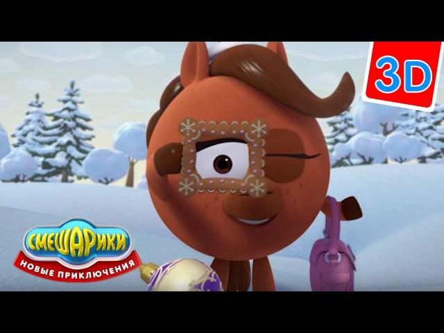 Мультфильм Смешарики 3D - Новые Приключения - Новогодний эфир