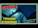 Destiny 2 на PC - Проклятие Осириса - Глубокое хранилище. Прохождение первого DLC.