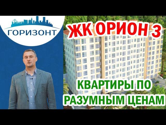 Новостройки Кудепста: ЖК ОРИОН 3! Квартиры в Сочи по доступным ценам!