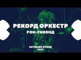 РЕКОРД ОРКЕСТР  РОК-УИКЕНД  EXTREME Крым 2017
