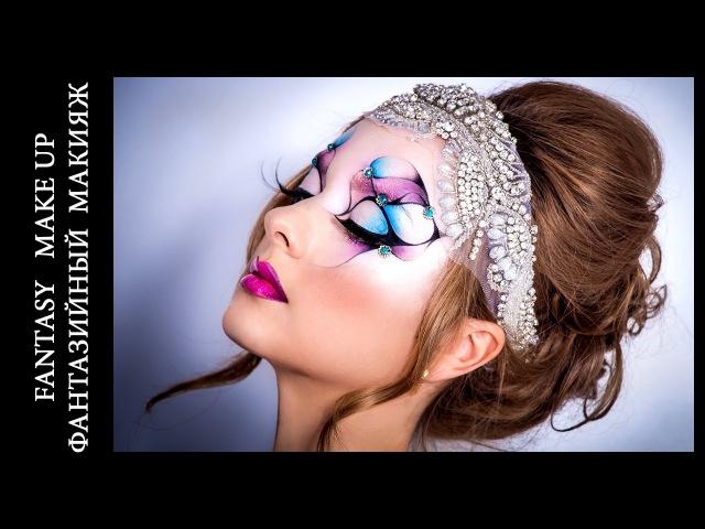Beauty Fantasy Make Up Tutorial \ Видео-урок Фантазийный макияж » Freewka.com - Смотреть онлайн в хорощем качестве