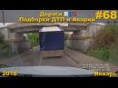 Новая подборка ДТП и Аварий на видеорегистратор 68 New compilation of accidents Январь 2018